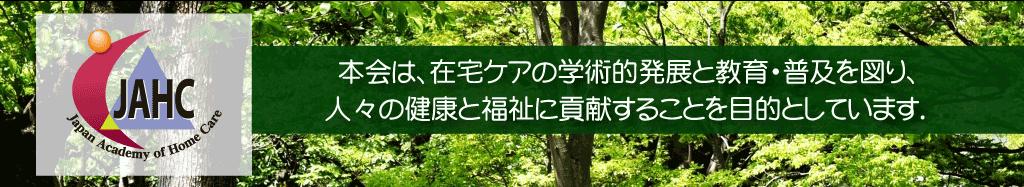 ようこそ日本在宅ケア学会公式サイトへ