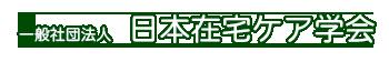 日本在宅ケア学会